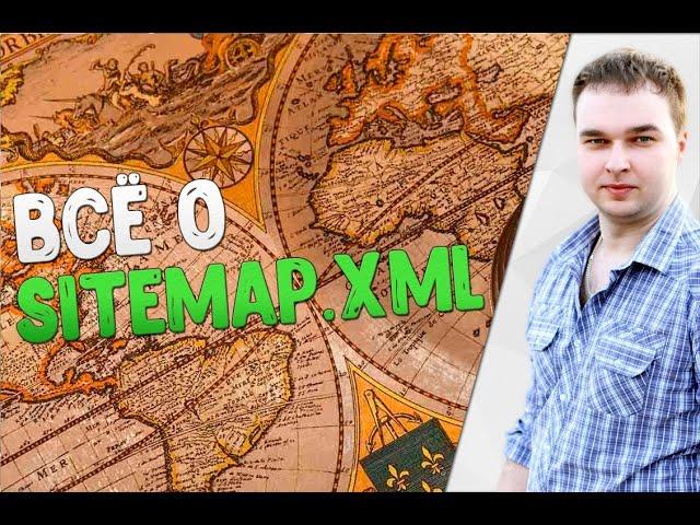 Файл Sitemap.xml - создание карты сайта, проверка и ее директивы