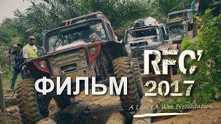RFC 2017  ФИЛЬМ (Экипажи 103, 105, 107)