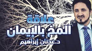 الدكتور عدنان ابراهيم l علاقة المخ بالإيمان