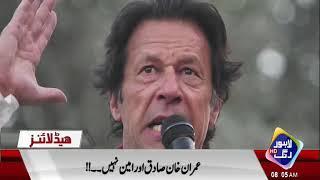 News Headlines | 08:00 AM | 23 June 2018 | Lahore Rang