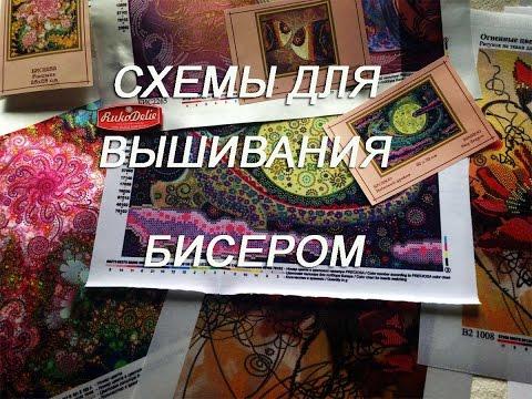 Схемы для вышивания бисером Новая Слобода.