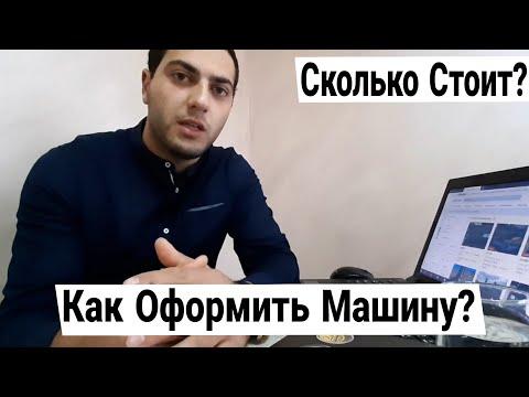 Армянский Учёт Новости 2021!! Как Оформить Машину в Армении и Сколько это Стоит ? Для Граждан СНГ!!
