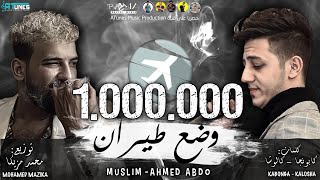 مهرجان وضع الطيران | احمد عبده و مسلم | جوا الانعاش 2021 Ahmed Abdo Ft Muslim