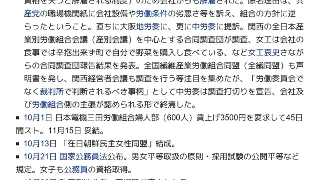 1947年の日本の女性史」とは ウ...