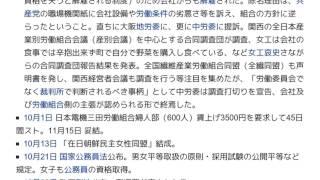 「1947年の日本の女性史」とは ウィキ動画