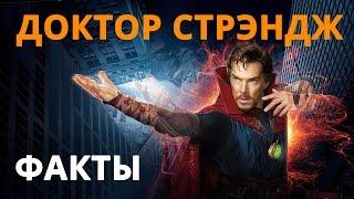 ДОКТОР СТРЭНДЖ - ФАКТЫ О ФИЛЬМЕ И ОТЗЫВ(
