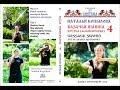 фланкировка шашкой - обучение. АНОНС ФИЛЬМА 4 work with the Cossack sword - dvd