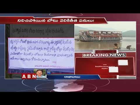 నిలిచిపోయిన బోటు వెలికితీత పనులు   Boat Rescue Operations Stopped   ABN Telugu