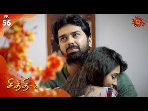 Chithi 2 - Episode 56 | 1st April 2020 | Sun TV Serial | Tamil Serial