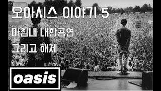 마침내 내한공연, 그리고 해체 - 오아시스 (Oasis) 이야기 -5-