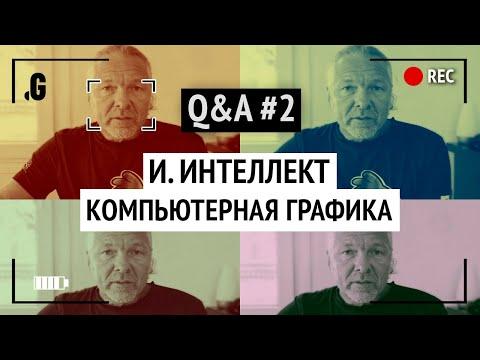 Компьютерная графика, искусственный интеллект, нейросети. // Сергей Цыпцын, Q&A #2 в Точка G
