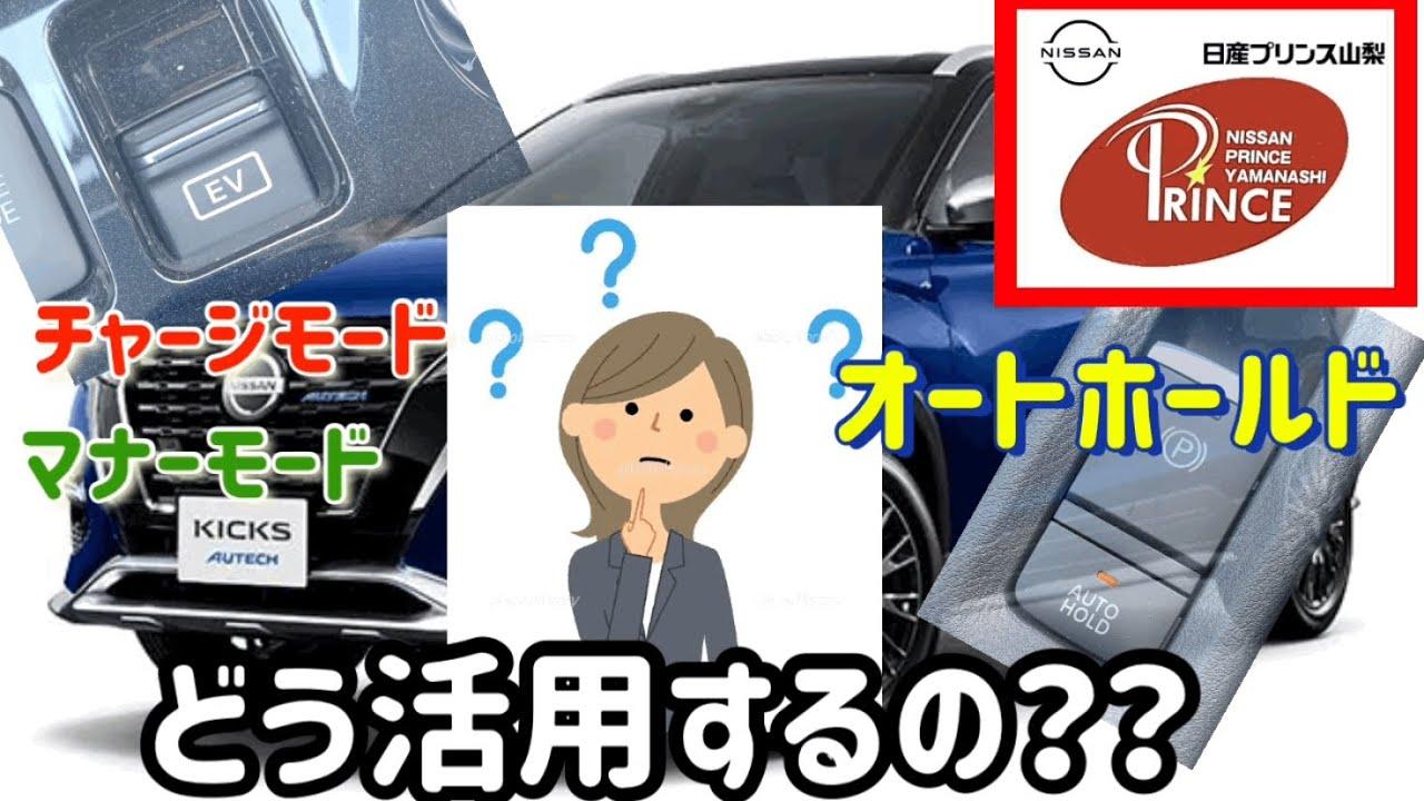 【日産キックス】ちょいネタ 色々なボタンの使い方教えます!!