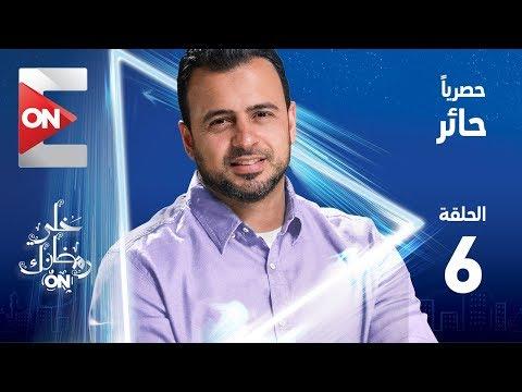 برنامج حائر - مصطفي حسني - الحلقة 6 السادسة    Ha2er - Mostafa Hosny - Episode 6