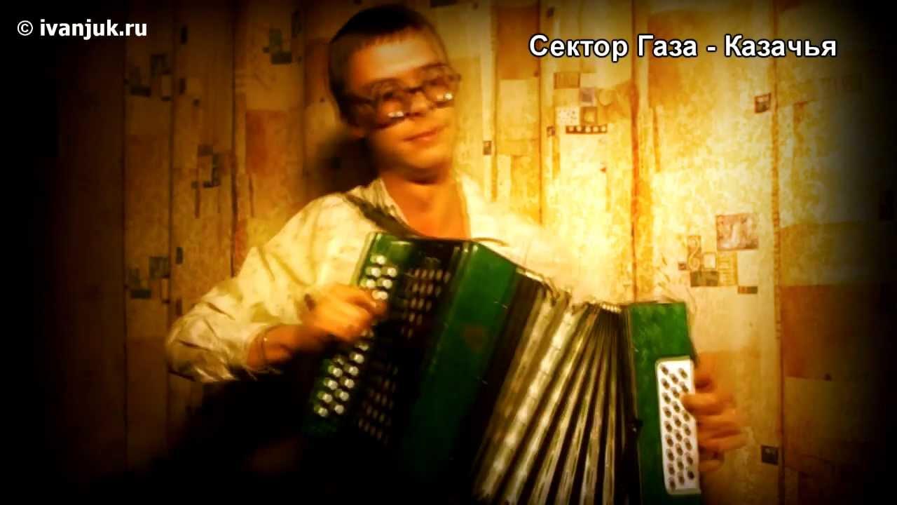 Сектор Газа - Казачья - Шашки наголо (кавер под гармонь)