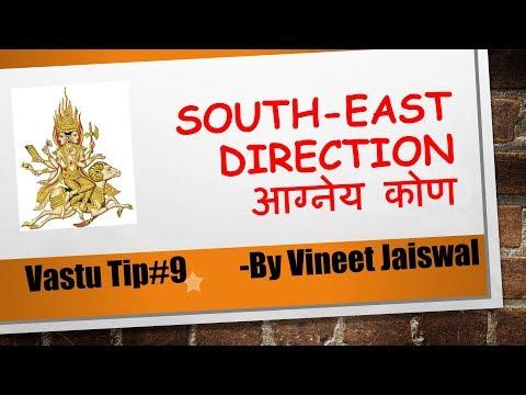 South-East Direction || Vastu Tip #9 || Vineet Jaiswal