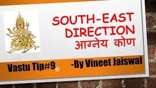 South-East Direction    Vastu Tip #9    Vineet Jaiswal