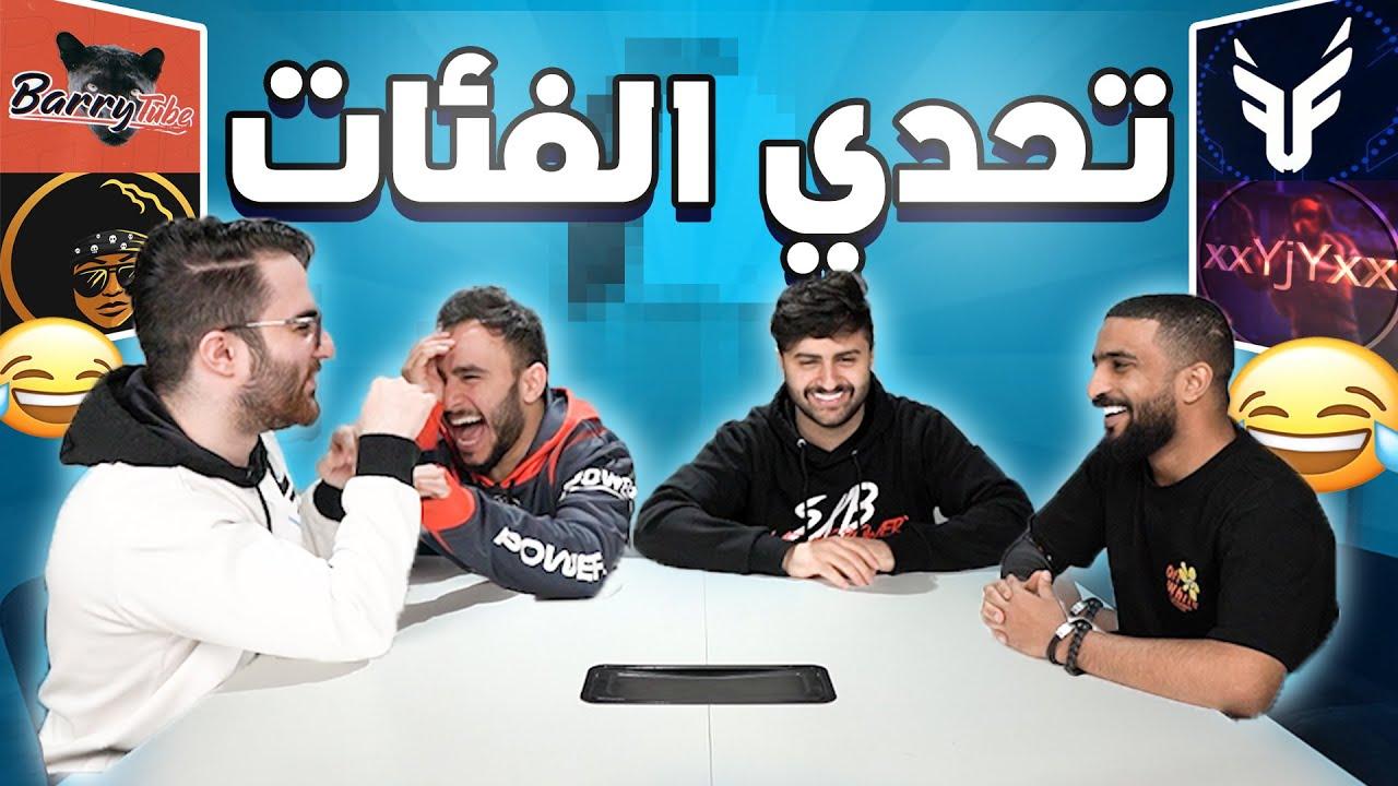 تحدي الفئات | كم عدد يوتيوبرز العرب اللي تقدر تذكرهم؟ 🤔