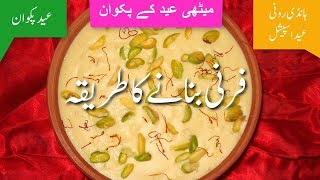 Firni Banane Ka Asan Tarika فرنی بنانے کی ترکیب How To Make Phirni In Urdu | Eid Special 2018