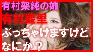 有村藍里が画像加工発言について調べてみました。 女優・有村架純の姉で...
