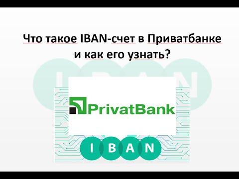 Как узнать свой IBAN счет в Приватбанке?