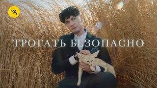 Смотреть клип Александр Гудков Х Aura - Трогать Безопасно
