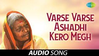 Varse Varse Ashadhi Kero Megh | Gujaratnun Loksangeet Folk Music Of Gujarat | Diwaliben Bhil