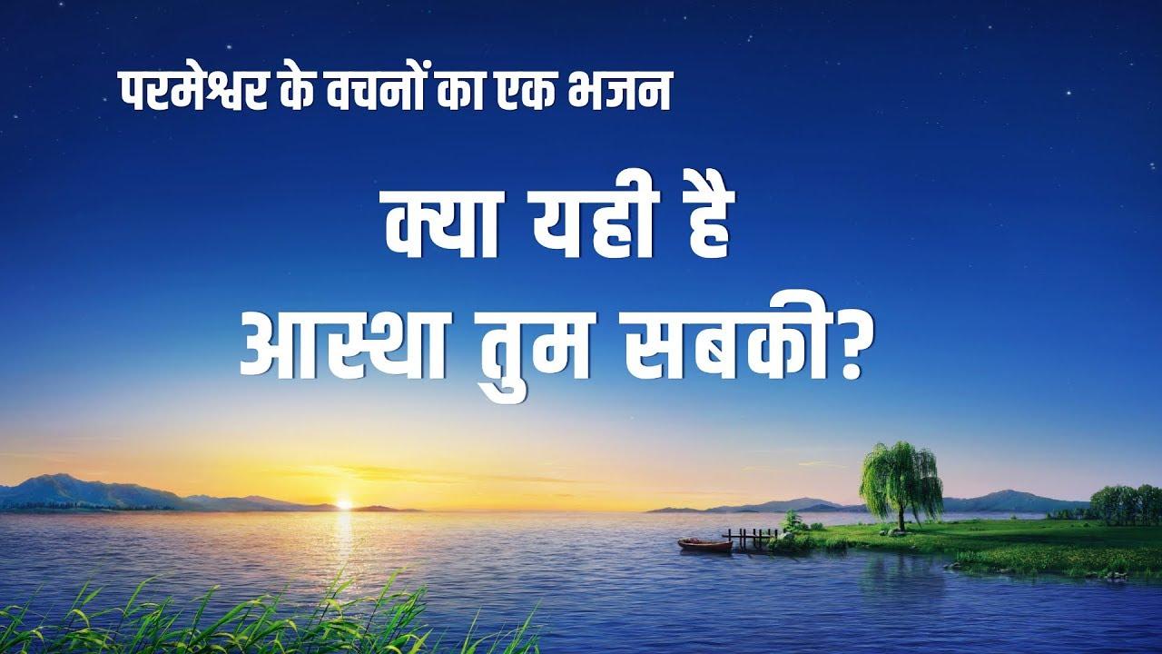 क्या यही है आस्था तुम सबकी?   Hindi Christian Song With Lyrics