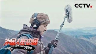 《外国人在中国》 20190728 寻找远去的声音| CCTV中文国际