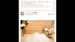 RoomClip – 部屋のインテリアや家具、雑貨DIYの写真共有!