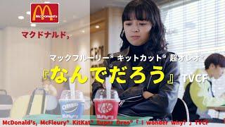 ... マクドナルド, #McDonald, #mcflurry, #マックフルーリー, #kitkat, #キットカット, #超オレオ, #上國料萌衣, #かみこくりょうもえ, #アンジュルム, #일본광고, #맥도날드, #맥 ...