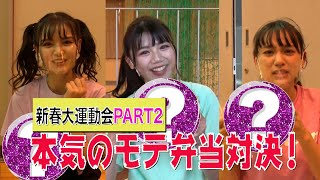 【新春大運動会PART2】モデルたちの作ってきたキャラ弁が凄すぎた!【Popteen】