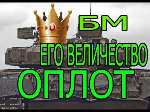 Обзор на лучший украинский танк БМ Оплот. Лучший танк в мире?