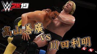 WWE 2K19 PC版で作成。CPU同士による対戦です。