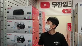 캐논 G3910  무한복합기 깜짝세일 175,000원(…
