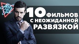 10 ФИЛЬМОВ С НЕОЖИДАННОЙ РАЗВЯЗКОЙ