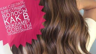 Как сделать блестящие волосы как из рекламы? Советы профессионала