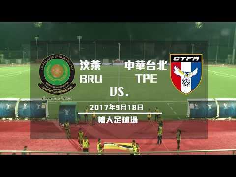 2018亞足聯U16 AFC U-16 Championship 2018 Qualifiers 汶萊Bruneivs中華台北Chinese Taipei
