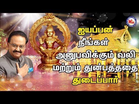 அதை-மனதில்-கொண்டு-மற்றும்-பக்தி-நிரப்புதல்-அய்யப்பா-பாடல்|ayyappa-songs-tamil-|-tamil-bhakthi-songs