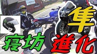【TMS2018】ばーみんの隼がGSX-R1000に進化した!【CBR600RR】【鈴菌】