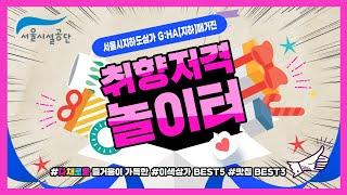 서울 지하도상가 '취향저격 놀이터'썸네일
