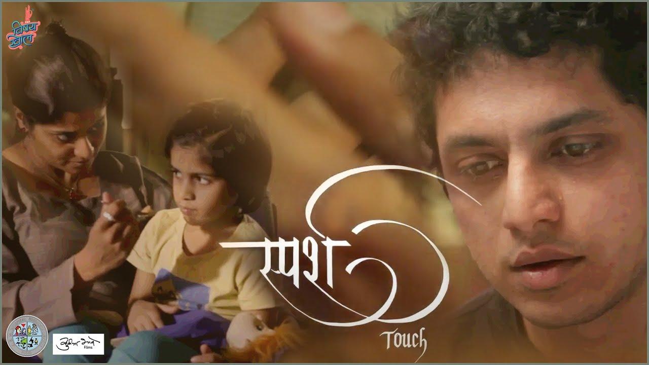 Download Sparsh | A Short Film by Sumitra Bhave | Ft. Alok Rajwade and Devika Daftardar | #VishayKhol