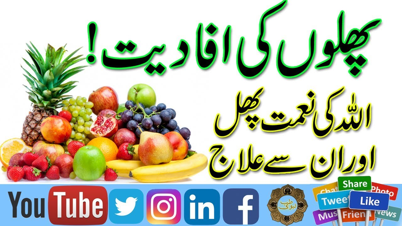 fruits ke fawaid in urdu | phalon ke faiday | health benefits of fruits  |fruits se bemariyon ka ilaj