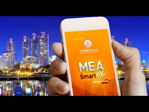 MEA Smart Life NEW Version 3.0 การไฟฟ้านครหลวง