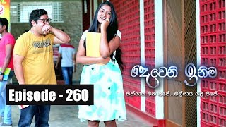 Deweni Inima | Episode 260 02nd February 2018 Thumbnail