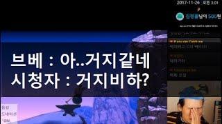 [브베] 빡쳐서 욕하는 브베? 시청자들 욕 물타기 ㅋㅋㅋ 소노