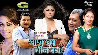 Shada Sukh Nil Kosto   Telefilm   Tauquir Ahmed   Moushumi Hamid   Chhanda