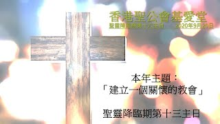 Publication Date: 2020-09-20   Video Title: 香港聖公會基愛堂聖靈降臨期第十六主日20200920(1)