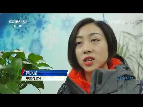 "Sui Wenjing Han Cong Interview with Eng Subs  ""Get ready for 2017 4CC"" 01/2017"