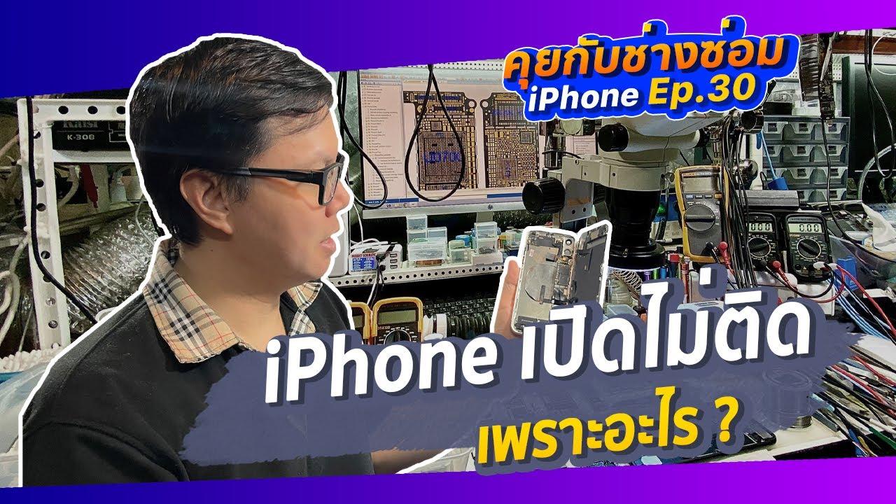 iPhone เปิดไม่ติด เพราะอะไร ? : คุยกับช่างซ่อม iPhone EP.30