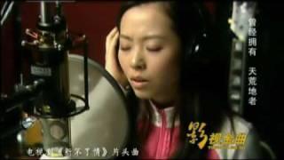 《新不了情》MV完整版 -- 張靚穎